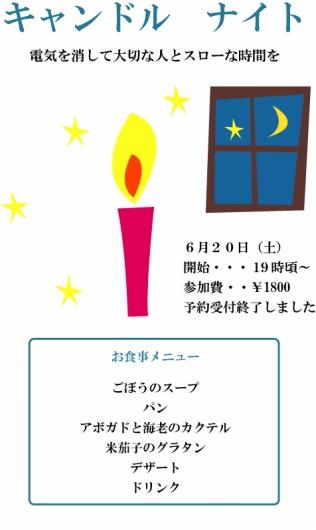 6.20candle-night-kanbanyou.jpg